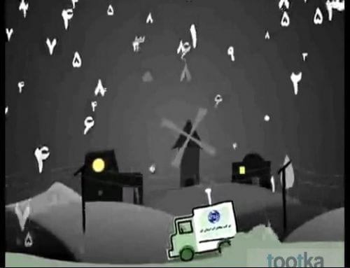 تیزر شرکت مخابرات