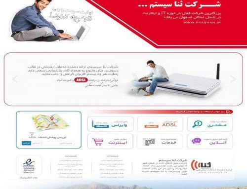 طراحی سایت شرکت ثنا سیستم