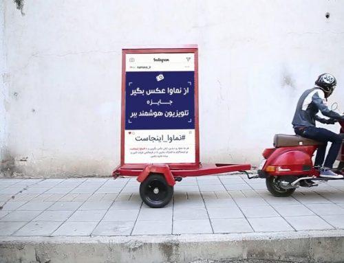 تبلیغات در فضای مجازی