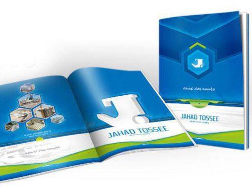 طراحی کاتالوگ-طراحی کاتالوگ استاندارد