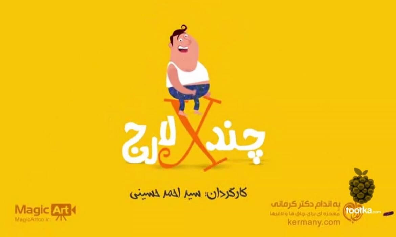 ساخت انیمیشن تبلیغاتی - توتکا